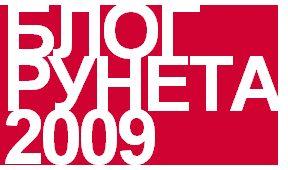 Премия БЛОГ Рунета 2009