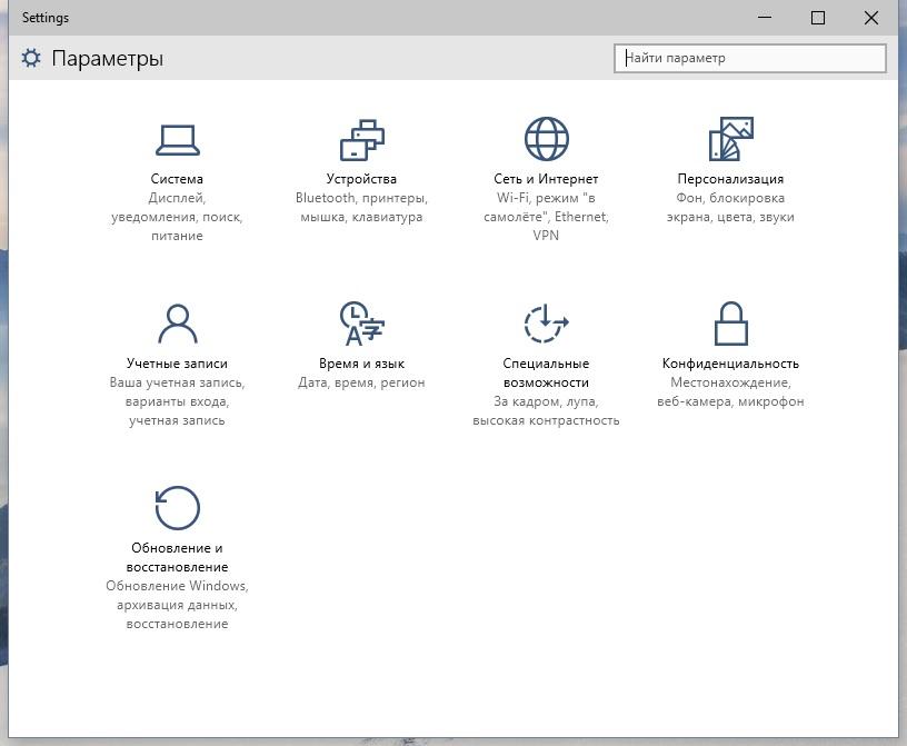 Новая панель управления Windows 10 Technical Preview